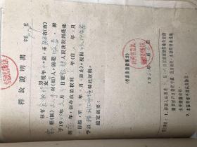1962年犯人的释放证明书。60年历史气息浓。