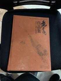 黄胄作品集1943-1966