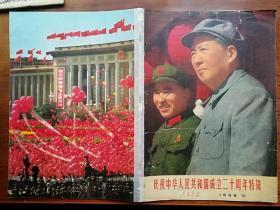 《人民画报》1969年12期-庆祝中华人民共和国成立二十周年特辑