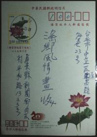 台湾邮政用品、明信片,台湾植物花卉2000年台湾邮展邮资片,销东港实寄