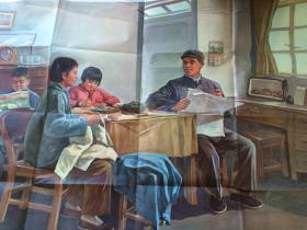 家庭,稀见,珍贵,文革,画,全开,超大一张,长约一米。保真!