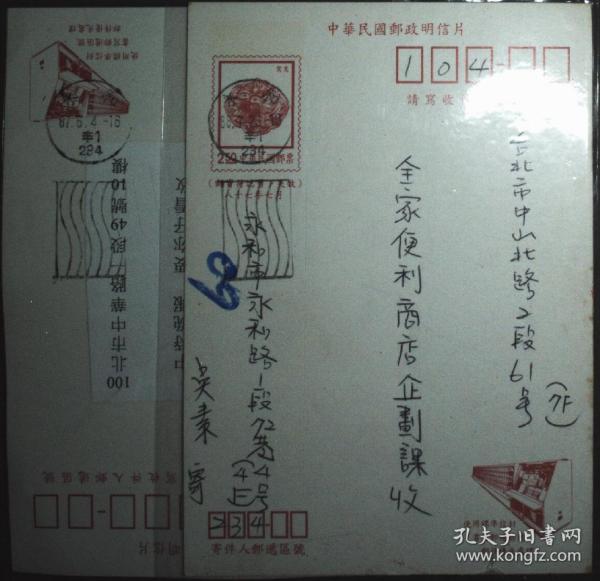 台湾邮政用品、明信片,台湾动物鸟类鸳鸯邮资片实寄,一枚戳倒盖,均销永和戳