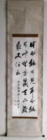 江户时期高僧穆翁德川治济书法轴