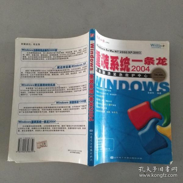 Windows重装系统一条龙2004