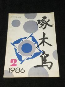 啄木鸟  1986年第2期