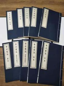 彭子益医书(16开宣纸线装一函十册)