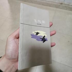 飞鸟集 上海译文出版社 1981年版