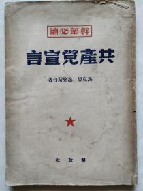 共产党宣言 【干部必读】(解放社 1949年初版)