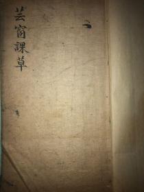 手稿 暇则玩之 芸窗课草 光绪25年作,光绪27年修订并抄录10册。此书乃过去儒家学子寒窗苦学之写照,通篇文字书写自然,流畅,亲切,文法犀利。此书未经后期修补保持其古朴原貌,品相完整。此书借去书展,暂不出售。对该书感兴趣的书友可留言洽谈。