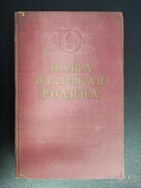 伟大的苏维埃祖国(俄文)
