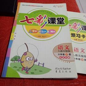 七彩课堂,六年级,语文下册,人教版