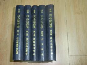商品经济学 1-5卷(签赠名 )精装
