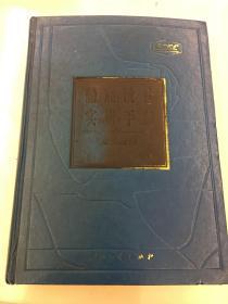 船舶设计实用手册(总体分册)