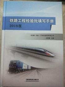 铁路工程检验批填写手册2018版