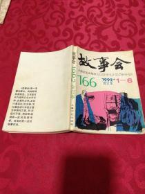 故事会 1992年 1-6期合订本