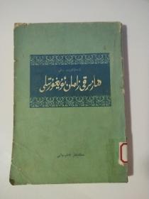 现代维吾尔语 维吾尔文
