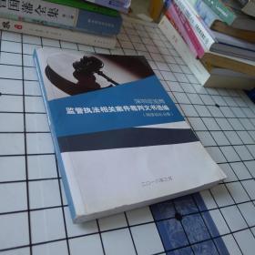 深圳证监局 监管执法相关案件裁判文书选编(刑事诉讼分册)