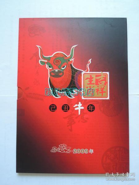 2009年己丑年生肖牛票珍藏册(含小本票、四方连、小版票)邮票