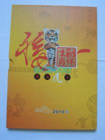 2010年庚寅年生肖虎票珍藏册(含小本票、四方连、小版票)邮票
