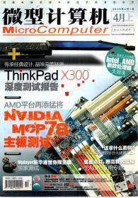 微型计算机2008年4月上、11月下、12月下、增刊.4册合售