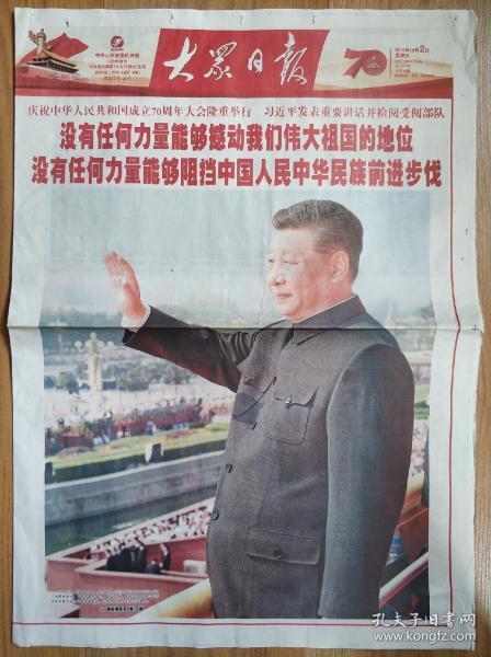 大众日报2019年10月1日2日国庆70周年阅兵报纸