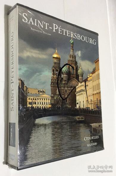 SAINT-PETERSBOURG  圣彼德堡艺术画册  精装8开  带函套  未拆封  3.65公斤
