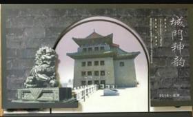 雕刻版。《北京印象—城门神韵》雕刻版纪念封,10枚/套,带封套。
