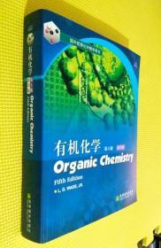 有机化学 第5版(影印版)