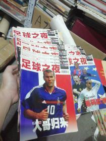 足球之夜2005(全年带海报)