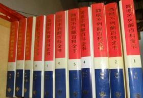 《简明不列颠百科全书》全11卷,16开本硬精装 巨厚33厘米!巨重18公斤,品好