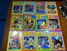 七龙珠最新续集 龙珠GT (1-12卷 12本合售)