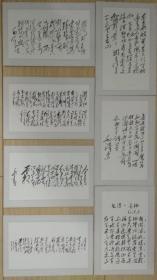 毛泽东诗词明信片(2)