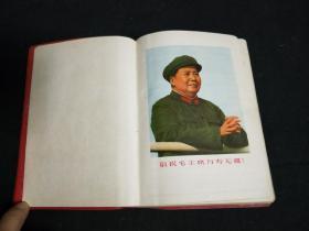 敬祝毛主席万寿无疆,笔记本,红皮软精装,封面毛主席诗词,内页毛主席个人彩照一张,多毛主席诗词彩色插页,内容一半书写,一半空白,书写部分为文革时期的日记