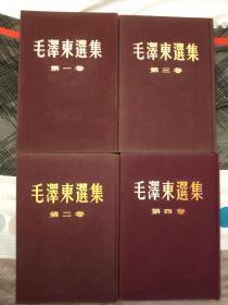 毛泽东选集  建国初期大开本精装本 好品存世稀少!保存很好!