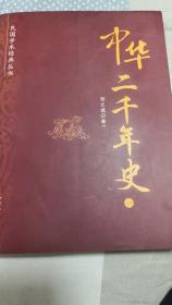 中华二千年史