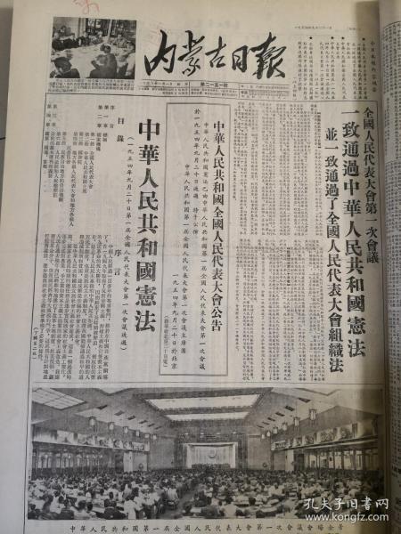内蒙古日报1954年9月合订本1954年9月21日通过中华人民共和国宪法,1954年9月28日毛泽东当选国家主席,第一届全国人民代表大会开幕,闭幕,周恩来总理政府工作报告
