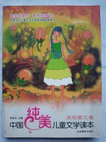 中国纯美儿童文学读本(美绘散文卷)