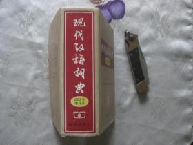 现代汉语词典(2002年增补本)