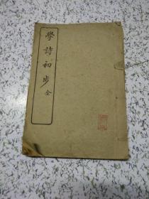 学诗初步(全)