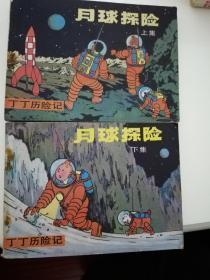 月球探险上下连环画,丁丁历险记之 月球探险