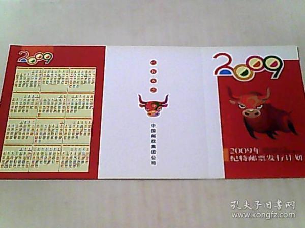 2009骞寸邯�归��绁ㄥ��琛�璁″����瀛�