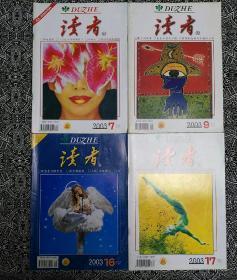 《读者》(2003年第7、9、16、17期)