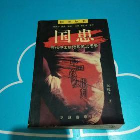 国患:当代中国腐败现象反思录