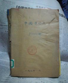 中国连环画(1994/1—12)全年 馆藏合订