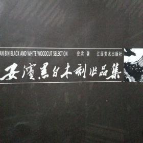 安滨黑白木刻作品集