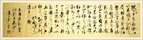 【保真】知名书法家杨向道(道不远人)精品力作:毛泽东《沁园春·长沙》