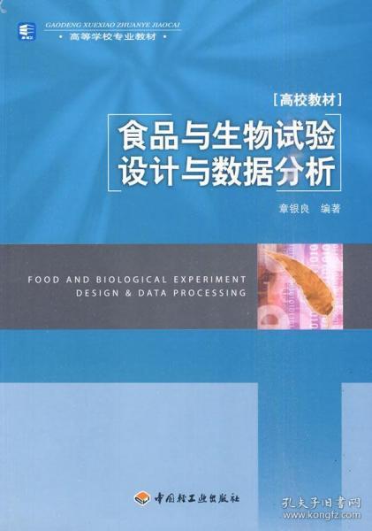 高等学校专业教材:食品与生物试验设计与数据分析