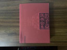 彭子益医书合集