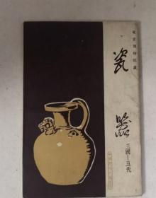 故宫博物院藏 瓷器 三国-五代 明信片(6张)