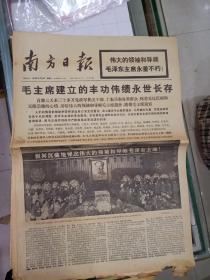南方日报4张 衰悼伟大的领袖毛主席逝世(1976年9月10,16,17,18曰)